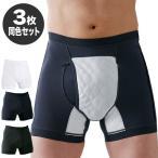 男性用失禁パンツ サイドシークレット 同色3枚(失禁パンツ 男性用 尿漏れパンツ 男性 メンズ 下着 インナー ボクサー)