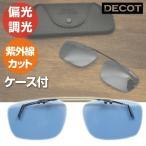 DECOT ディコット 調光偏光クリップオングラス ブルーグレー(偏光機能付き クリップオンサングラス) 即納