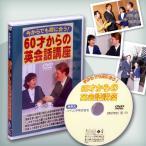 DVD/今からでも間に合う!60才からの英会話講座(初心者/中高年者向け)