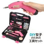 即納 DIY Girls 女子専用 電動ドライバー付き工具セット SR042(電導ドライバー/電動工具/DIY/道具)