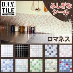 DIYタイル ロマネス ふしぎなシール(壁に貼るタイル/D