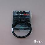 【ネコポス対応可】超越MAX CHO-ETSU MAX(チョーエツマックス) ブレスレット&アンクレットSサイズ(Sサイズ / メンズ / 健康アクセサリー / スポーツ用)