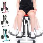 チェアストライダー(室内 運動器具 股関節 中殿筋 大腿部 太もも トレーニング エクササイズ 健康器具 ダイエット 静音)