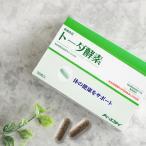トーダ酵素 30カプセル入 1箱(微生物酵素 カプセルタイプ 栄養補助食品 毎日の健康と美容をサポート)