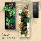 2WAY グリーンアート Lサイズ(観葉植物/フェイク/壁掛け/花インテリア)