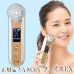 Yahoo!キレイスポット正規品 YA-MAN ヤーマン フェイスEX HRF3(ラジオ波・EMS・イオン導入と冷却で顔のスキンケア 家庭用の美顔器で口元・目元ケア フェイスケア)【送料無料】