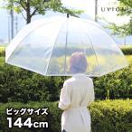 即納 UVION 7209 POE超大判90cm メガブレラ(大きいサイズのカサ/大型のビニールの傘/おすすめのユビオンの大型傘/大きいビニール傘/透明の大きな傘)