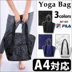 A4対応 ヨガマットも運べる大きなトートバッグ スポーツバッグ プールバッグ レディース かばん スイミング フィットネス水着 FILA yoga 307501
