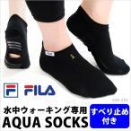 FILA(フィラ) アクアソックス レディース 水中ウォーキング 靴下 くるぶし丈 フィットネス水着 スイムウェア F フリーサイズ 308203 メール便送料無料