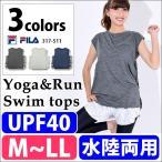 値下げ 20%OFF 水陸両用 UPF40 フリンジTシャツ FILA yoga 半袖 ラッシュガード スポーツウェア ホットヨガ対応 フィットネス水着 ゆうパケット送料無料 317511