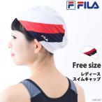 FILA フィラ スイムキャップ 水泳帽 ゆったり スイミング キャップ  フィットネス水着 プール レディース フリーサイズ 348207 ゆうパケット発送