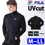 FILA フィラ ラッシュガード メンズ UVカット スポーツ ジャケット 長袖 軽量 ハイネック ゆったり 体型カバー M/L/LL 418330 ゆうパケット送料無料