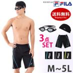 ショッピング水泳帽 フィットネス水着 メンズ 水着 FILA フィラ水泳帽 ゴーグル付き3点セット スイムボトム スイムウェア メール便送料無料 M/L/LL/3L/4L/5L 438901set[set]