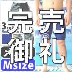 メンズ Reebok フィットネス水着 男性用 スパッツ トランクス サーフパンツ スイムウェア 競泳水着 ゆうパケット送料無料 426755-426757-426901