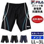 SALE FILA フィラ フィットネス水着 大きいサイズ メンズ スパッツ型 スイムウェア スイムボトム ひざ丈 スポーツウェア  LL 3L 427252 ネコポス送料無料