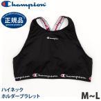 Champion チャンピオン スポーツブラ ブラトップ ブラレット ヨガウェア ランニングウェア ハイネック レディース CW3-P302 ゆうパケット送料無料
