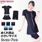 カラー限定 送料無料 フィットネス水着 レディース スカート セット セパレート 半袖 水着 大きいサイズ 体型カバー KIREI BEACH KB113 5S〜21LL