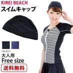 スイムキャップ 水着 帽子 プール フィットネス ジム スイミングキャップ 黒 紺 無地 レディース フリーサイズ KBCAP01 F ゆうパケット送料無料