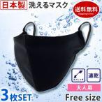 クーポン有 マスク 洗える 布マスク 日本製 大人用 無地 3枚 保温 速乾 水着マスク 大きめ kn51mask フリー ゆうパケット送料無料 返品交換不可[50c]