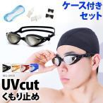 ミラーゴーグル 男女兼用 大人用 ミラーレンズ スイムゴーグル スイミング 水中眼鏡 UVカット くもり止め 水着関連小物 メール便送料無料 MG-0908