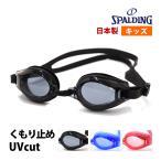スイムゴーグル キッズ 水泳 ゴーグル SPALDING スポルディング SPSJ-152 小学生用 日本製 水中眼鏡 UVカット こども用 くもり止め ゆうパケット送料無料