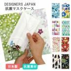 抗菌 マスクケース 日本製 3 ポケット 送料無料 仮置き カバー 一時 保管 用