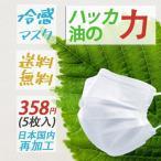 爽やか 衛生 マスク 在庫あり 袋5枚入り 使い捨て 不織布 キレイ 冷感 ウイルス 花粉 飛沫 白  秋 ホワイト 送料無料 ハッカ油