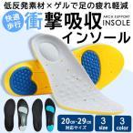 インソール 衝撃吸収 中敷き 土踏まず スポーツ 疲れにくい アーチサポート 立ち仕事 靴 スニーカー 立体 3D メンズ レディース