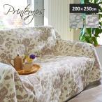 キルト マルチカバー 北欧 長方形 花柄 プランタン 200×250cm かけるだけ ソファーカバー ベッドカバー こたつ キルトラグ 洗える