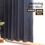 カーテン ドレープカーテン ジーニング/100×135cm(2枚セット) 既成 遮光カーテン 洗える おしゃれ 北欧 デニム調 形状記憶 カジュアル 遮光