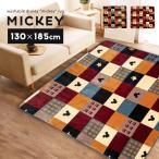 ラグ ラグマット カーペット 絨毯 ミッキー/130×185cm(約1.5畳) 長方形 ディズニー ホットカーペットカバー 子供部屋 キッズ おしゃれ 北欧 洗える