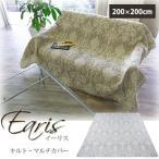 マルチカバー ソファ キルト 正方形 北欧 洗える 上品 ボタニカル デザインキルト イーリス 200×200cm ソファーカバー ベッドカバー