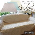 送料無料 マルチカバー ソファ キルト 北欧 正方形 花柄 カリエン 200×200cm ソファーカバー ベッドカバー ホットカーペットカバー 洗える シンプル