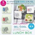 保冷できる弁当箱!【ジェルクール×リサ・ラーソン/S】220ml Lisa Larson/S (保冷ランチボックス・保冷剤付き・北欧)リサラーソン