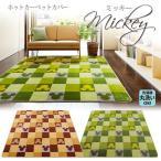 ショッピングミッキー ウォッシャブル・ホットカーペット対応ラグ ミッキー Mickey 130×185cm 約1.5畳 ディズニー ホットカーペットカバー  電気カーペット 床暖房対応