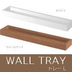 トレーL MU-032WH、MU-032WAL リビング シンプル 飾り棚 モダンデザイン 壁掛けラック 小物収納