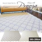 シンプル小花柄の刺繍 キルトマルチカバー プルーザ 200×200cm 正方形 (約2畳サイズ)  リバーシブル