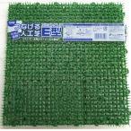 家庭用人工芝  つなげる人工芝 ユニットターフ E型 30×30cm ※1枚の価格です