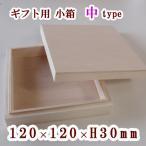 ギフト用  木箱 12センチ(120×120×H30)