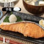 【特価漬け魚】 辛塩銀さけ 約70g 1切真空包装