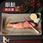 西京漬け 激安 銀鮭西京漬 約70g-個包装