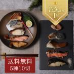 【人気 NO.1】西京漬けおためしセット 50g×10切 ≪送料無料≫