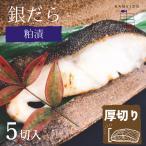 粕漬け 銀だら粕漬 超厚切 約100g×5切真空パック―冷凍