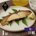 粕漬け 極上 目鯛粕漬 約90g−個包装