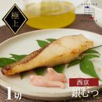 【極上】銀むつ(メロ)柚子西京漬 約85g1切真空ー冷凍