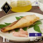 粕漬け 極上 銀むつ(メロ)粕漬 約85g−個包装