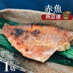 西京漬け 激安 骨取り赤魚西京漬 約100g-個包装