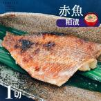 粕漬け 激安 骨取り赤魚粕漬 約100g−個包装