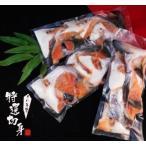 訳あり 銀鮭 塩銀鮭カマ 脂たっぷり  約200gパック―冷凍