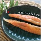 訳あり 西京漬け 銀鮭ハラス西京漬 約200g-冷凍